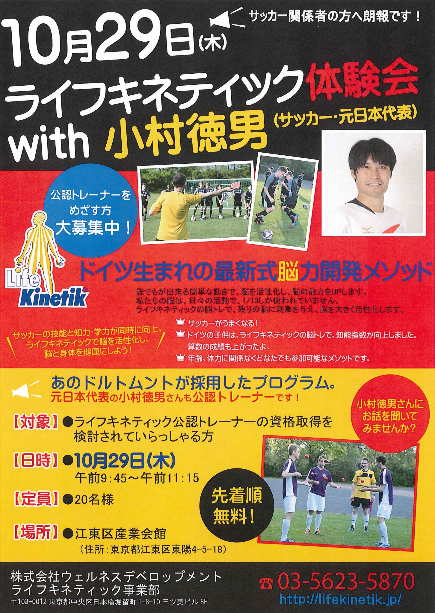 「LK体験会with小村徳男」20151029ご案内チラシ