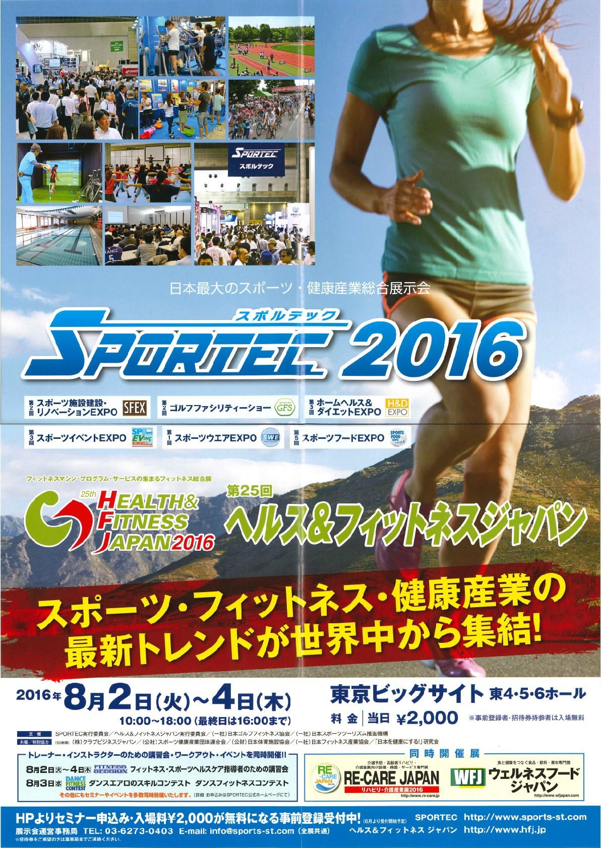 Sportec2016ポスター