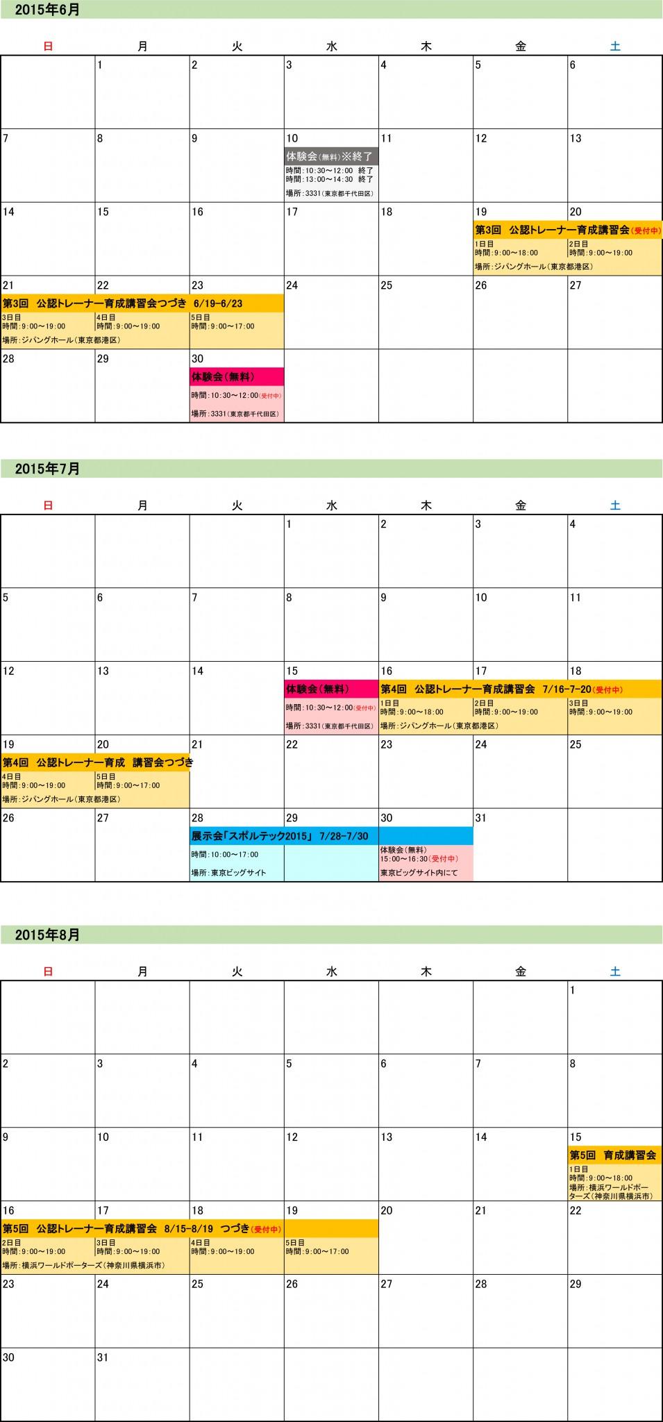 スケジュールカレンダー2