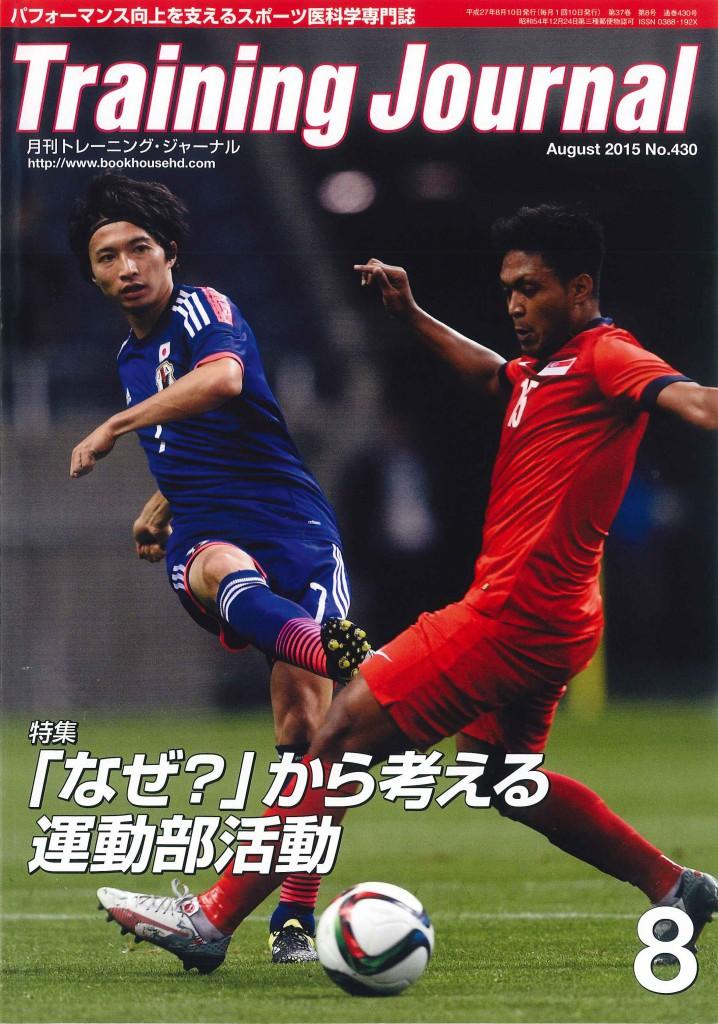 月刊トレーニング・ジャーナル August 2015 No.430(表紙)