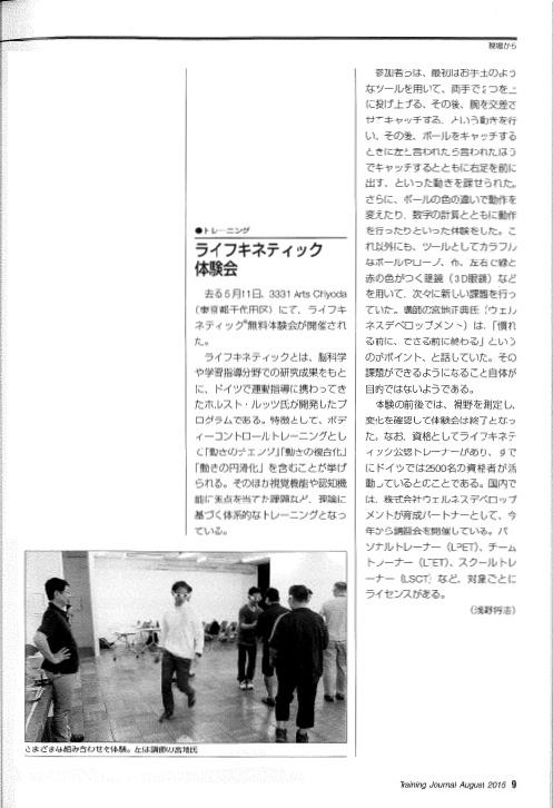 月刊トレーニング・ジャーナル August 2015 No.430(掲載ページ)3