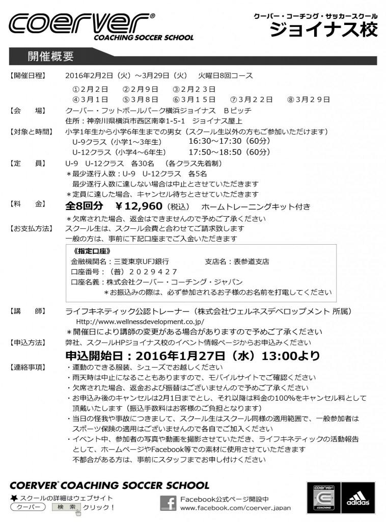 ライフキネティック_募集チラシ(ジョイナス校) (003)_ページ_2