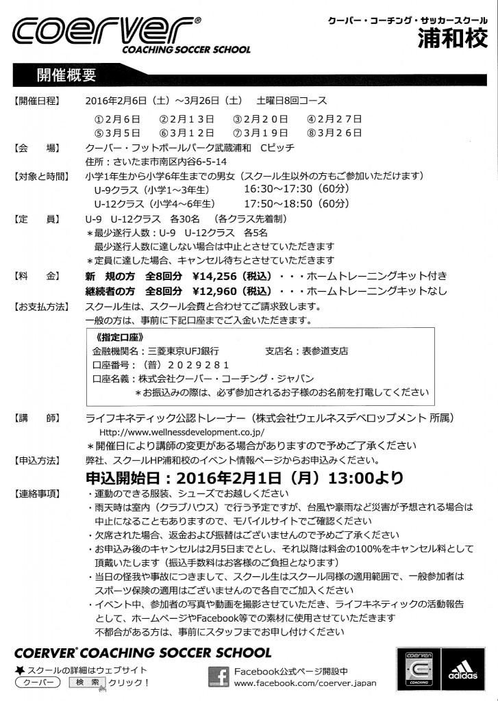 クーバー浦和校ライフキネティック体験会2016-2