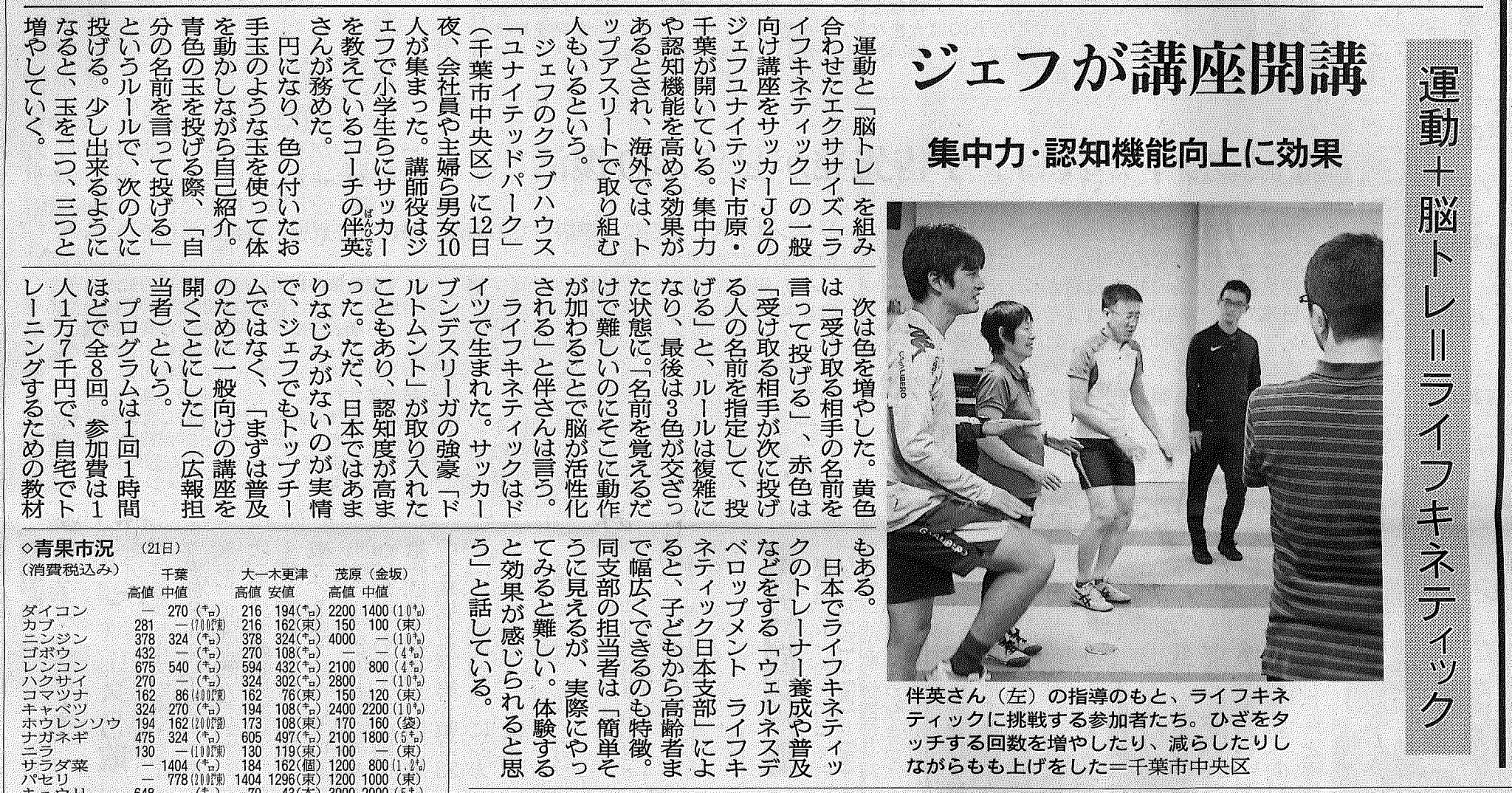 朝日新聞「ジェフユナイテッド千葉・市原ライフキネティック講座について」